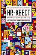 Кабицкая Дарья - HR-квест