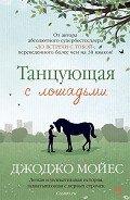 Мойес Джоджо - Танцующая с лошадьми