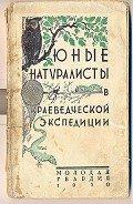 Коллектив авторов - Юные натуралисты в краеведческой экспедиции