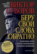 Суворов Виктор - Маршал Победы. Тень Победы. Беру свои слова обратно