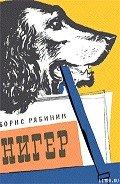 Рябинин Борис Степанович - Нигер. История жизни одной собаки