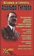 Коллектив авторов - Агония и смерть Адольфа Гитлера