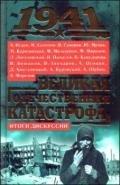 Коллектив авторов - 1941, Великая Отечественная катастрофа: Итоги дискуссии