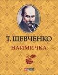 Шевченко Тарас Григорович - Наймичка