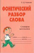 Ушакова Ольга Дмитриевна - Фонетический разбор слова