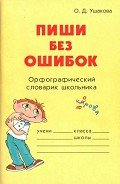 Ушакова Ольга Дмитриевна - Пиши без ошибок