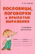 Ушакова Ольга Дмитриевна - Пословицы, поговорки и крылатые выражения