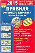 Коллектив авторов - Правила дорожного движения РФ 2015 год