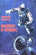Леонов Алексей Архипович - Выхожу в космос