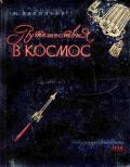 Васильев Михаил - Путешествия в космос