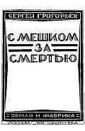 Григорьев Сергей Тимофеевич - С мешком за смертью