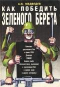 Медведев Александр Николаевич - Как победить «зеленого берета»