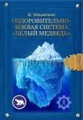 Мешалкин Владислав Эдуардович - Оздоровительно-боевая система «Белый Медведь»