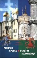 Максимов Юрий Валерьевич - Религия Креста и религия полумесяца: Христианство и Ислам