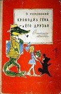 Успенский Эдуард Николаевич - Крокодил Гена и его друзья (первое издание)