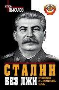 Пыхалов Игорь Васильевич - Сталин без лжи. Противоядие от «либеральной» заразы