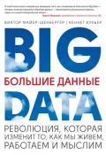 Майер-Шенбергер Виктор - Большие данные. Революция, которая изменит то, как мы живем, работаем и мыслим