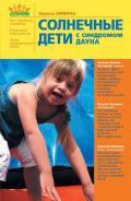 Зимина Лариса Б. - Солнечные дети с синдромом Дауна
