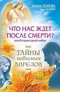 Ткаченко Варвара - Что нас ждет после смерти? Или История одной любви