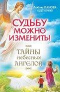 Ткаченко Варвара - Судьбу можно изменить! Тайны Небесных Ангелов