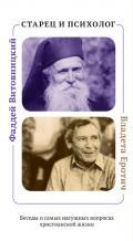 Иашвили Нина - Старец и психолог. Фаддей Витовницкий и Владета Еротич. Беседы о самых насущных вопросах христианско