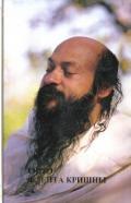 Раджниш Бхагаван Шри