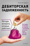 Дудин Алексей - Дебиторская задолженность. Методы возврата, которые работают