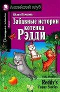 Пучкова Юлия Яковлевна - Забавные истории котенка Рэдди