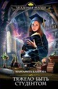 Блинова Маргарита - Тяжело быть студентом