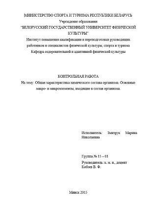 Змитрук Марина Николаевна - Контрольная работа