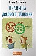 Зверева Нина Витальевна - Правила делового общения: 33 «нельзя» и 33 «можно»