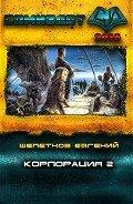 Щепетнов Евгений Владимирович - Корпорация 2 (СИ)