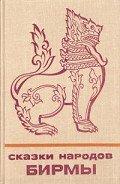 Автор неизвестен - Сказки народов Бирмы