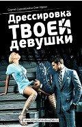 Идеал Олег - Дрессировка твоей девушки