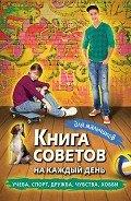 Коллектив авторов - Книга советов на каждый день для мальчиков