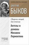 Быков Дмитрий Львович - Ангелы и демоны Михаила Лермонтова