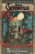 Сапковский Анджей - Божьи воины