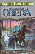 Сапковский Анджей - Владычица озера