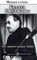 Окуджава Булат Шалвович - Все громче музыка любви