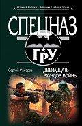 Самаров Сергей Васильевич - Двенадцать раундов войны