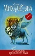 Михалкова Елена Ивановна - Охота на крылатого льва
