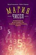 Шермер Майкл - Магия чисел. Ментальные вычисления в уме и другие математические фокусы