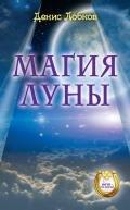 Лобков Денис - Магия луны