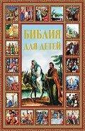 Шалаева Галина Петровна - Библия для детей