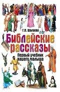 Шалаева Галина Петровна - Библейские рассказы