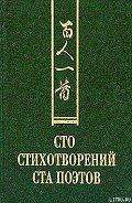 Сборник Сборник - Сто стихотворений ста поэтов
