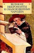 Автор неизвестен - Великие некроманты и обыкновенные чародеи