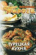 Сборник рецептов - Турецкая кухня