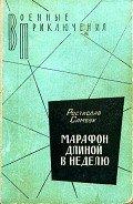 Читать книгу Марафон длиной в неделю