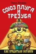 Бузина Олесь - Союз плуга и трезуба. Как придумали Украину